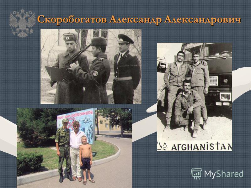 Скоробогатов Александр Александрович Скоробогатов Александр Александрович