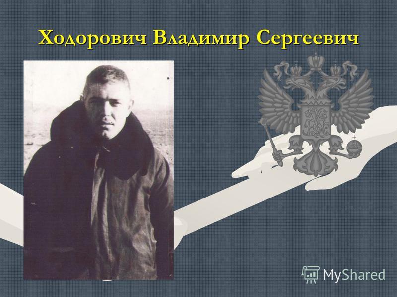 Ходорович Владимир Сергеевич