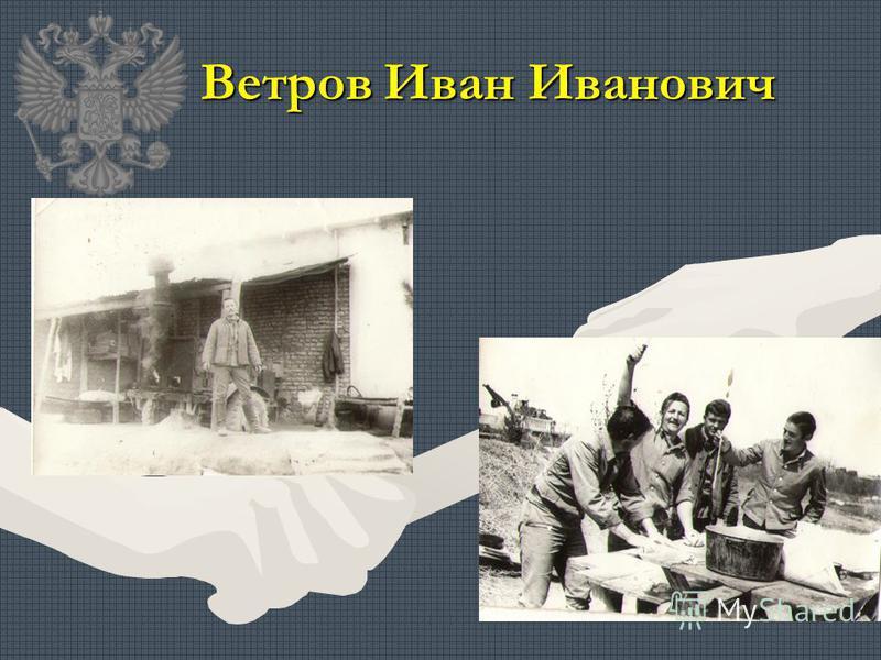 Ветров Иван Иванович Ветров Иван Иванович