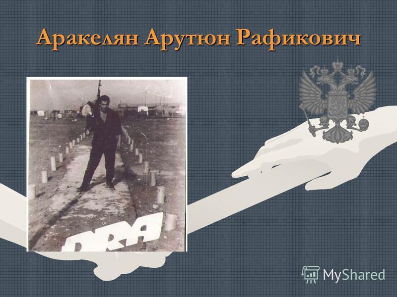 Аракелян Арутюн Рафикович