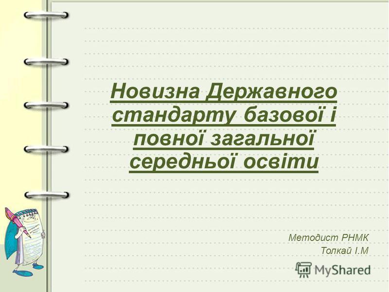 Новизна Державного стандарту базової і повної загальної середньої освіти Методист РНМК Толкай І.М