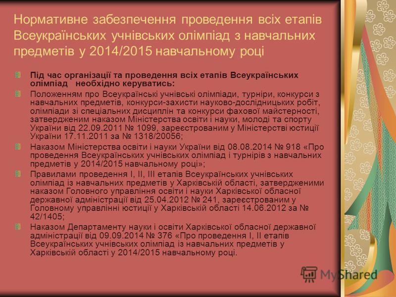 Нормативне забезпечення проведення всіх етапів Всеукраїнських учнівських олімпіад з навчальних предметів у 2014/2015 навчальному році Під час організації та проведення всіх етапів Всеукраїнських олімпіад необхідно керуватись: Положенням про Всеукраїн
