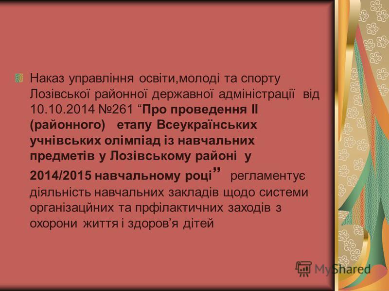 Наказ управління освіти,молоді та спорту Лозівської районної державної адміністрації від 10.10.2014 261 Про проведення ІІ (районного) етапу Всеукраїнських учнівських олімпіад із навчальних предметів у Лозівському районі у 2014/2015 навчальному році р