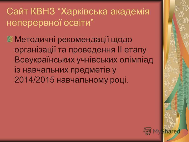Сайт КВНЗ Харківська академія неперервної освіти Методичні рекомендації щодо організації та проведення ІІ етапу Всеукраїнських учнівських олімпіад із навчальних предметів у 2014/2015 навчальному році.