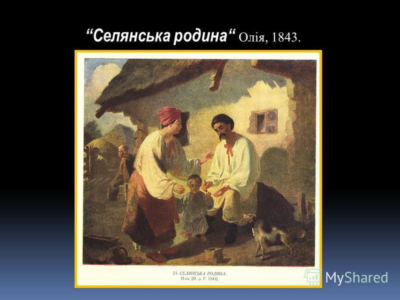 Селянська родина Олія, 1843.
