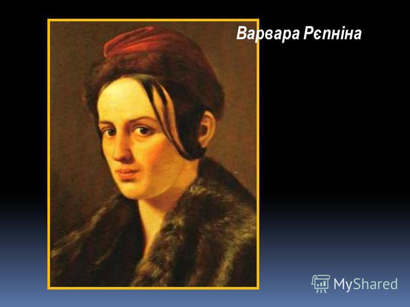 Варвара Рєпніна