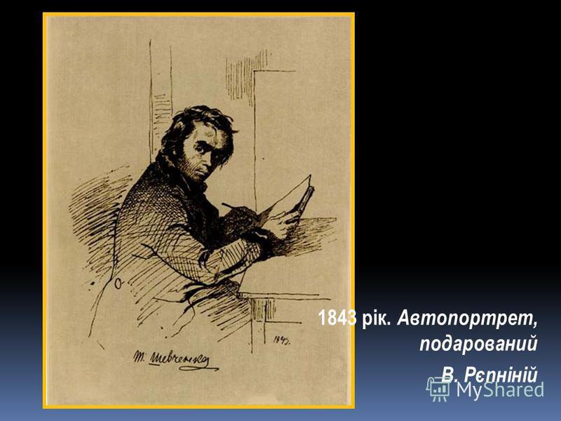 1843 рік. Автопортрет, подарований В. Рєпніній
