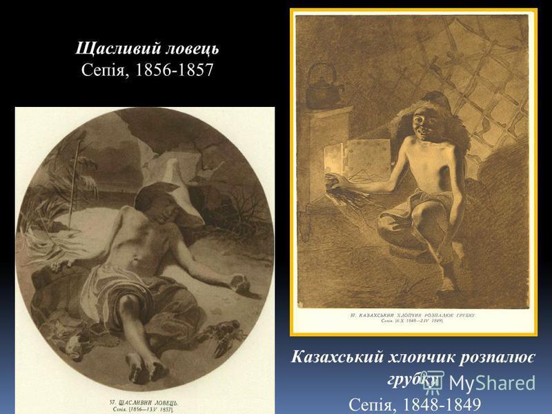 Казахський хлопчик розпалює грубку Сепія, 1848-1849 Щасливий ловець Сепія, 1856-1857