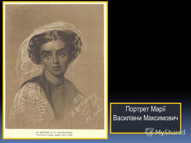 Портрет Марії Василівни Максимович