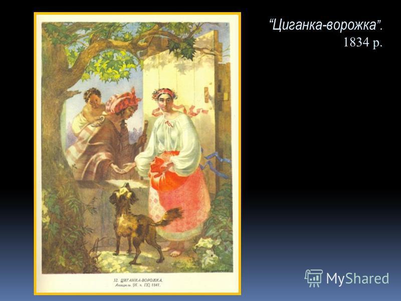 Циганка-ворожка. 1834 р.
