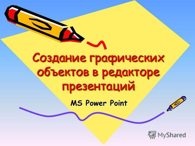 Создание графических объектов в редакторе презентаций MS Power Point