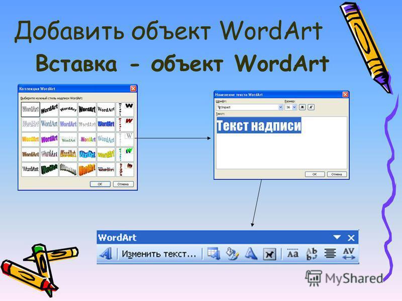 Добавить объект WordArt Вставка - объект WordArt