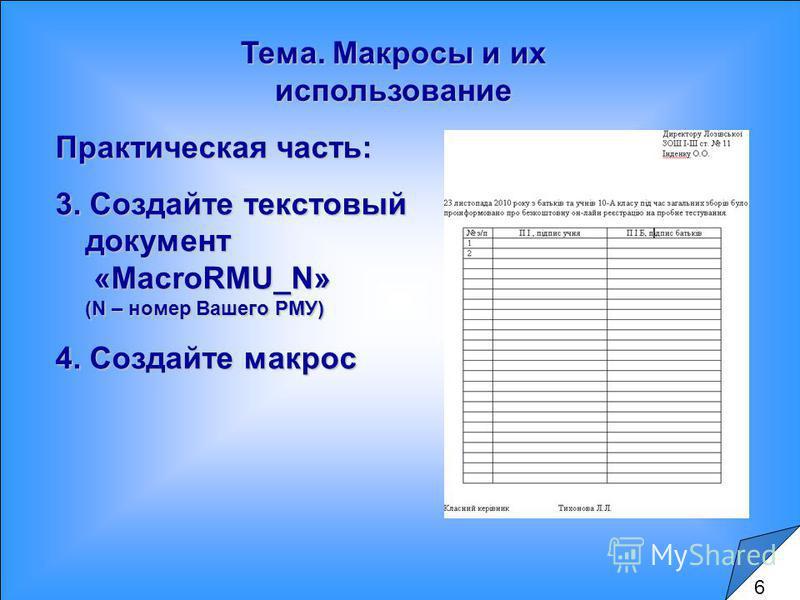 Тема. Макросы и их использование Практическая часть: 3. Создайте текстовый документ «MacroRMU_N» (N – номер Вашего РМУ) 4. Создайте макрос 6