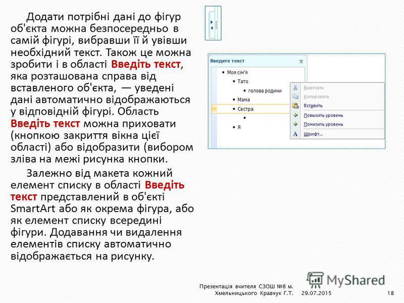 Додати потрібні дані до фігур об'єкта можна безпосередньо в самій фігурі, вибравши її й увівши необхідний текст. Також це можна зробити і в області Введіть текст, яка розташована справа від вставленого об'єкта, уведені дані автоматично відображаються