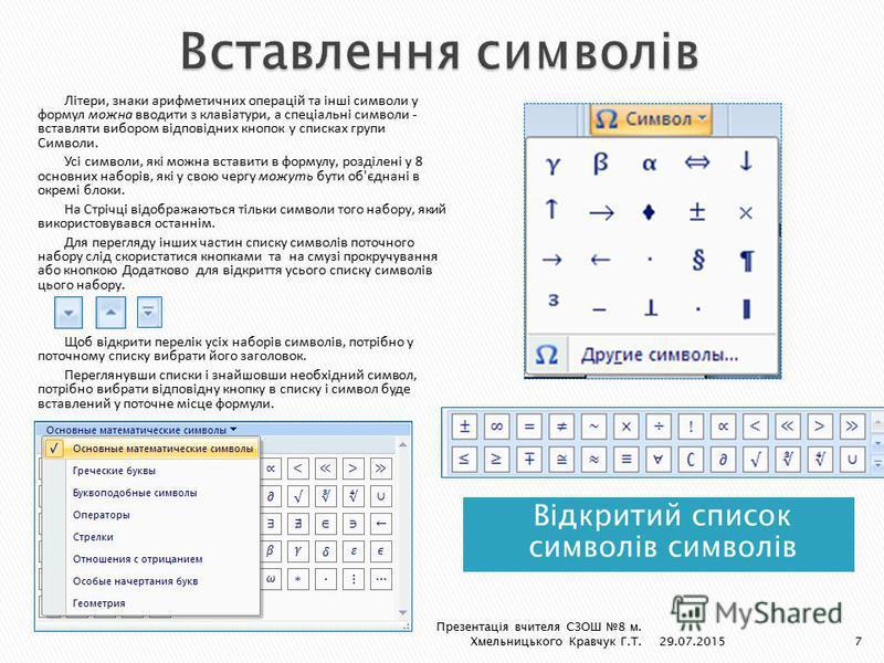 Відкритий список символів символів Літери, знаки арифметичних операцій та інші символи у формул можна вводити з клавіатури, а спеціальні символи - вставляти вибором відповідних кнопок у списках групи Символи. Усі символи, які можна вставити в формулу