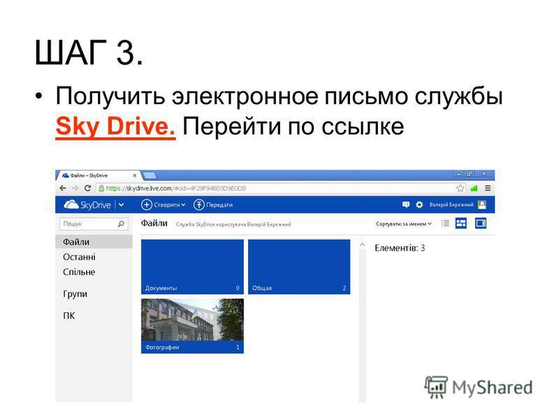 ШАГ 3. Получить электронное письмо службы Sky Drive. Перейти по ссылке