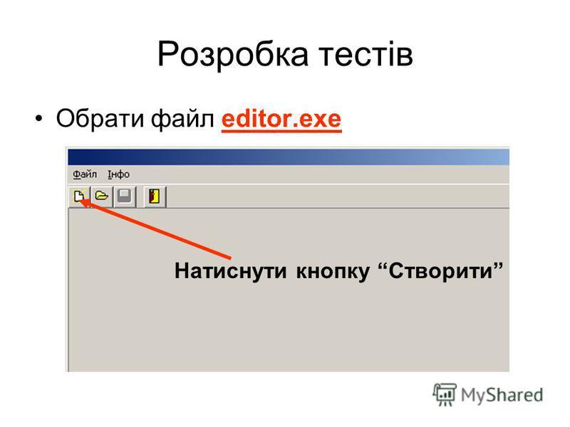 Розробка тестів Обрати файл editor.exe Натиснути кнопку Створити