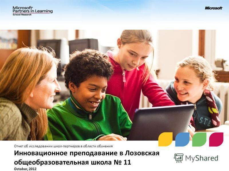 Отчет об исследовании школ-партнеров в области обучения Инновационное преподавание в Лозовская общеобразовательная школа 11 October, 2012