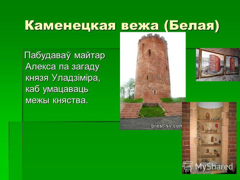 Каменецкая вежа (Белая) 1276 год – горад Камянец, горад- крэпасць. Тады ж і была тут пабудавана велічная вежа. 1276 год – горад Камянец, горад- крэпасць. Тады ж і была тут пабудавана велічная вежа.