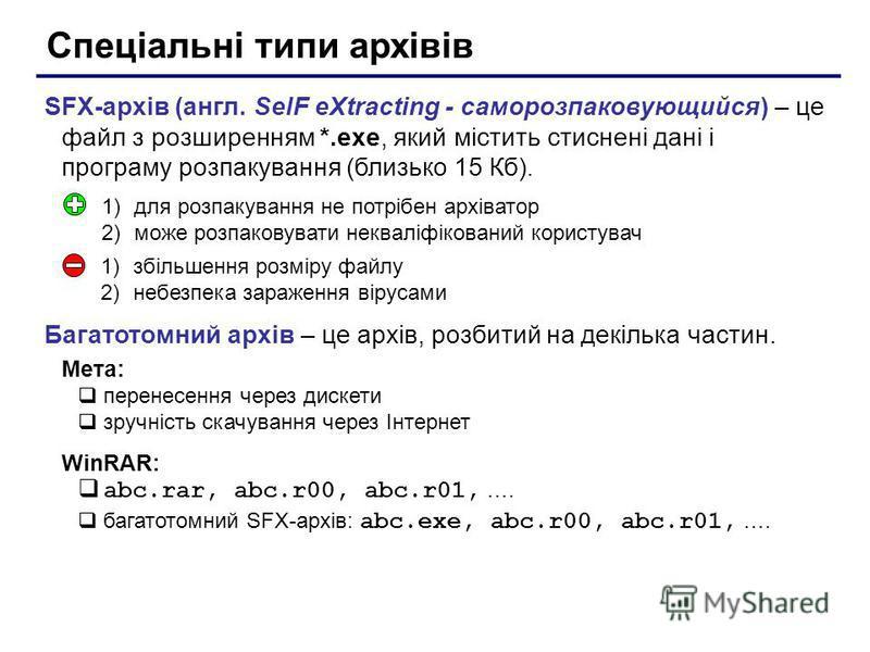 Спеціальні типи архівів SFX-архів (англ. SelF eXtracting - саморозпаковующийся) – це файл з розширенням *.exe, який містить стиснені дані і програму розпакування (близько 15 Кб). Багатотомний архів – це архів, розбитий на декілька частин. Мета: перен