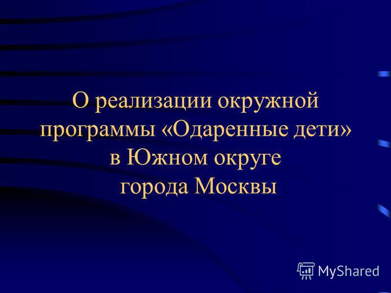 О реализации окружной программы «Одаренные дети» в Южном округе города Москвы