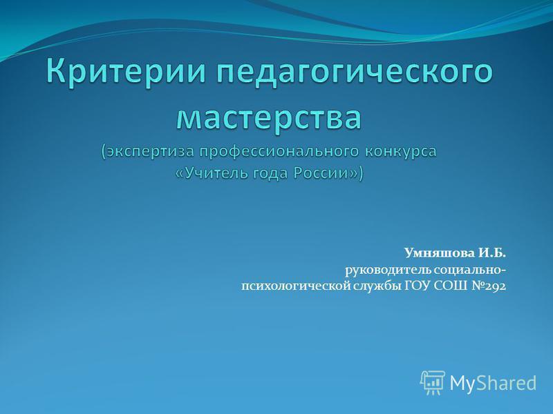 Умняшова И.Б. руководитель социально- психологической службы ГОУ СОШ 292