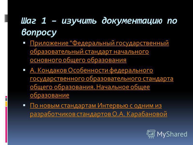 Шаг 1 – изучить документацию по вопросу Приложение