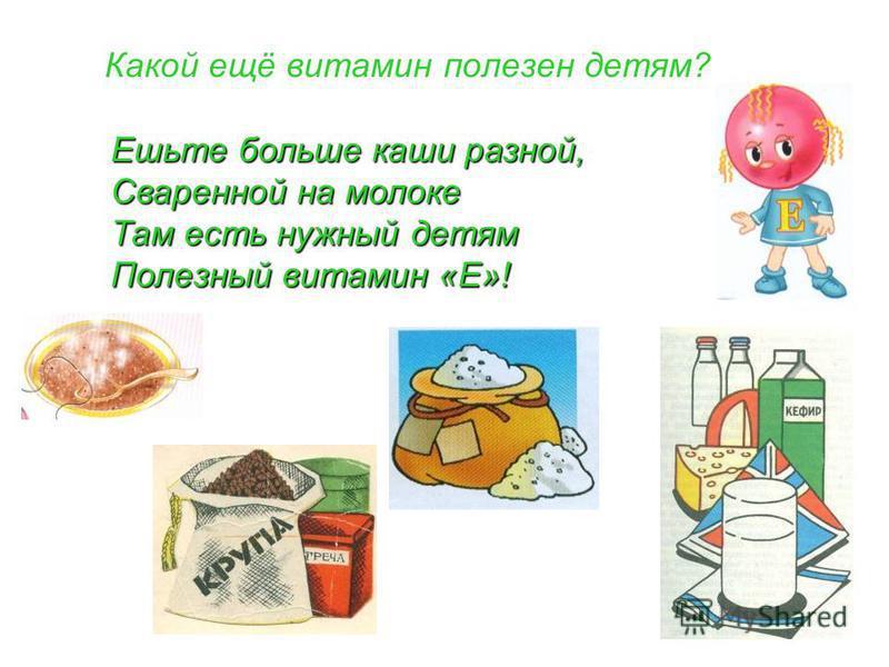 Какой ещё витамин полезен детям? Ешьте больше каши разной, Сваренной на молоке Там есть нужный детям Полезный витамин «Е»!