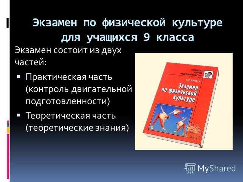 Экзамен по физической культуре для учащихся 9 классов МОАУ СОШ с УИОП 37 города Кирова