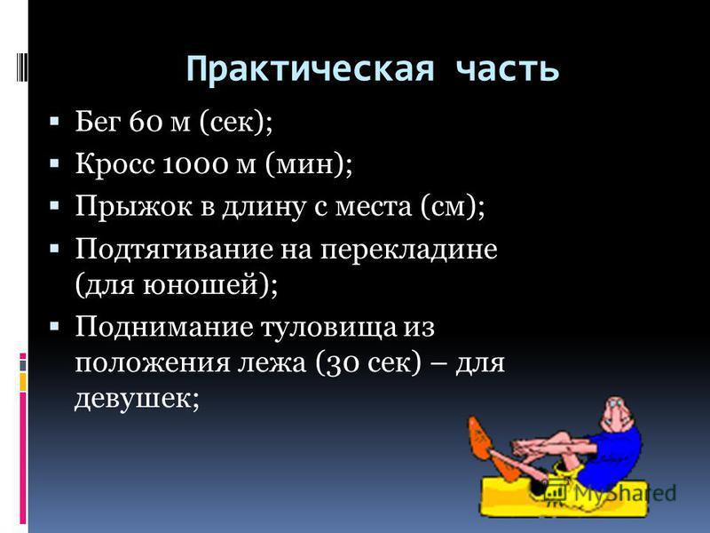 Экзамен по физической культуре для учащихся 9 класса Экзамен состоит из двух частей: Практическая часть (контроль двигательной подготовленности) Теоретическая часть (теоретические знания)