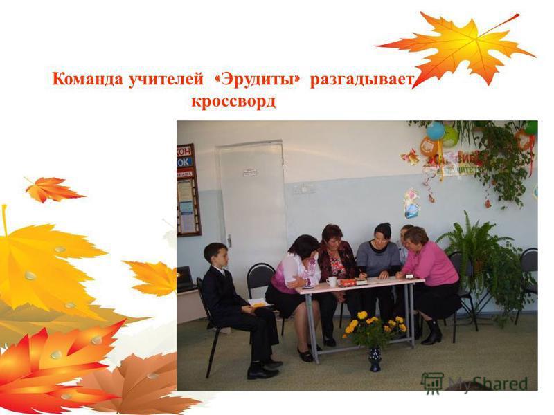 Команда учителей « Эрудиты » разгадывает кроссворд