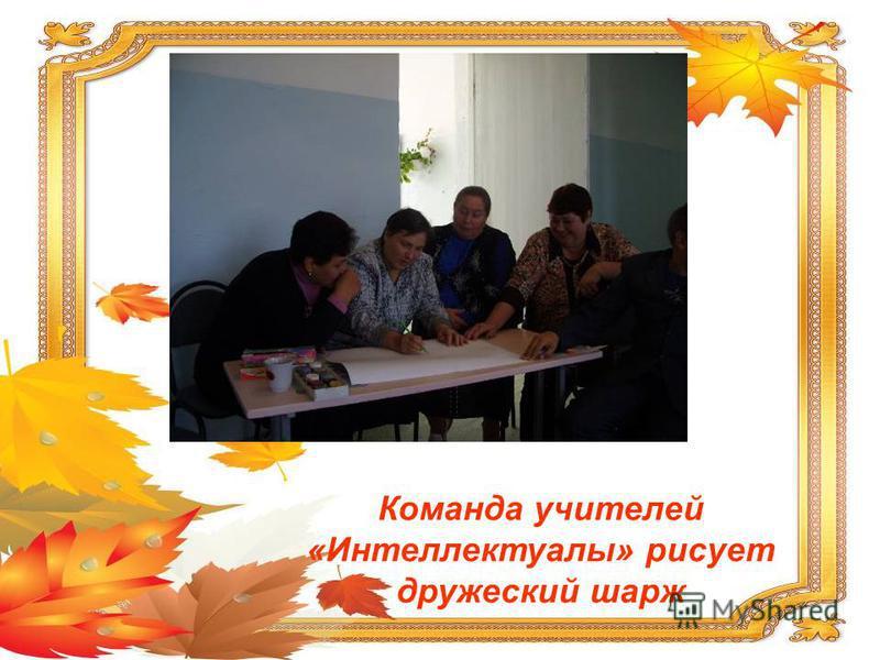Команда учителей «Интеллектуалы» рисует дружеский шарж