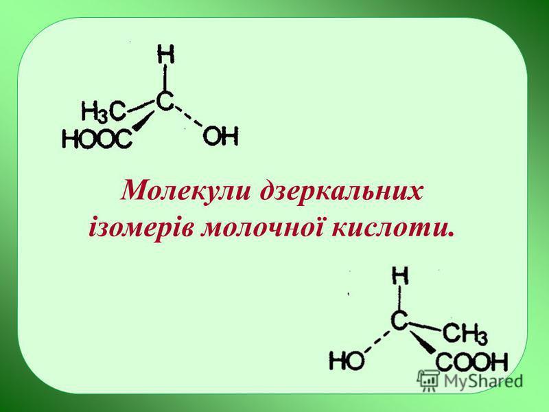 Молекули дзеркальних ізомерів молочної кислоти.