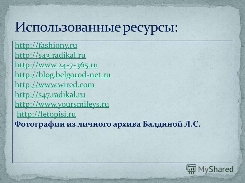 http://fashiony.ru http://s43.radikal.ru http://www.24-7-365.ru http://blog.belgorod-net.ru http://www.wired.com http://s47.radikal.ru http://www.yoursmileys.ru http://letopisi.ru Фотографии из личного архива Балдиной Л.С.