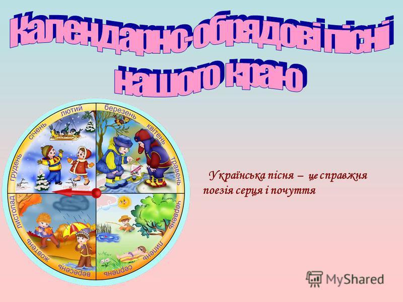 Українська пісня – це справжня поезія серця і почуття