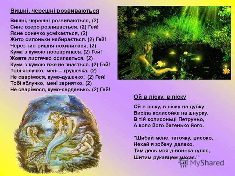 Вишні, черешні розвиваються Вишні, черешні розвиваються, (2) Синє озеро розливається. (2) Гей! Ясне сонечко усміхається, (2) Жито силоньки набирається. (2) Гей! Через тин вишня похилилася, (2) Кума з кумою посварилася. (2) Гей! Жовте листячко осипаєт