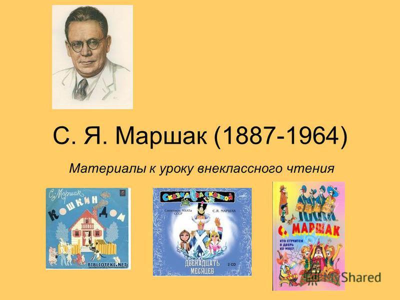 С. Я. Маршак (1887-1964) Материалы к уроку внеклассного чтения