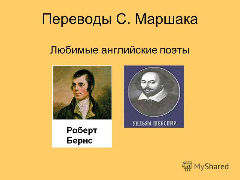 Переводы С. Маршака Любимые английские поэты