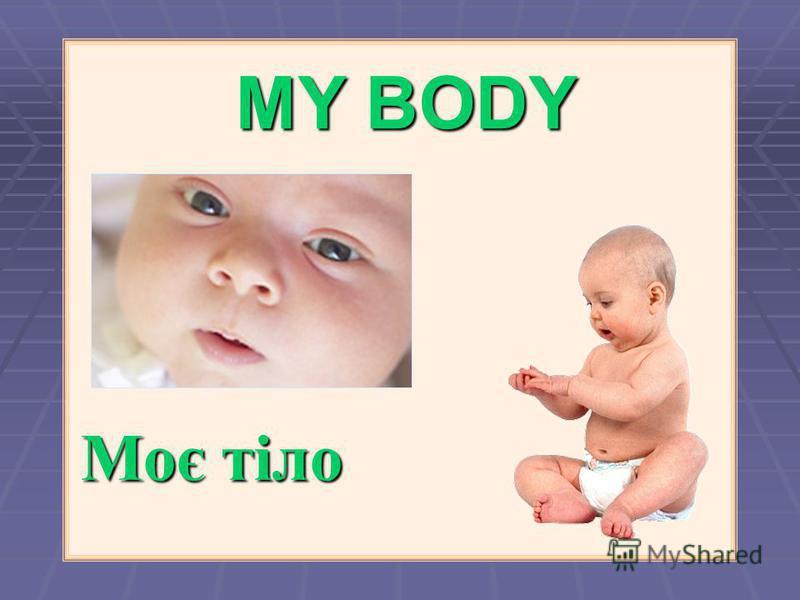 MY BODY Моє тіло