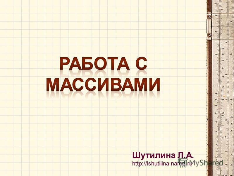 Шутилина Л.А. http://lshutilina.narod.ru