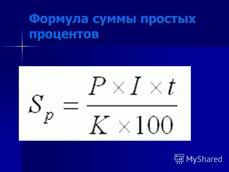 Формула суммы простых процентов