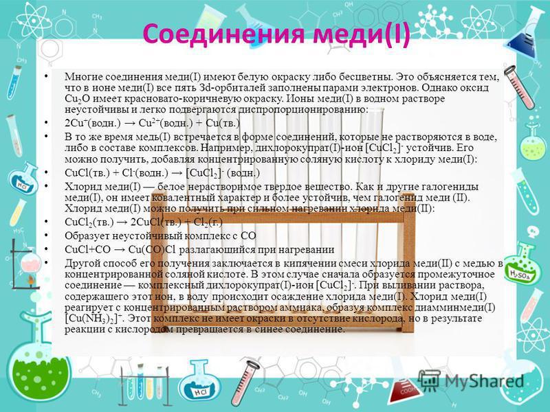 Соединения меди(I) Многие соединения меди(I) имеют белую окраску либо бесцветны. Это объясняется тем, что в ионе меди(I) все пять Зd-орбиталей заполнены парами электронов. Однако оксид Cu 2 O имеет красновато-коричневую окраску. Ионы меди(I) в водуом
