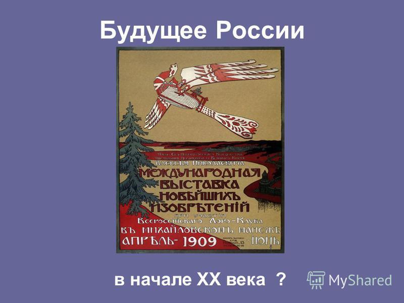 Будущее России в начале XX века ?