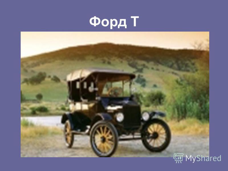 Форд Т