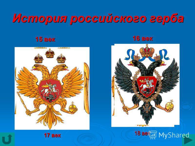 История российского герба 15 век 15 век 16 век 16 век 18 век 17 век
