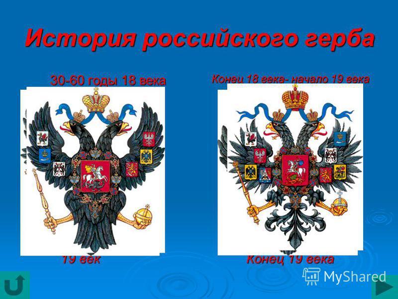 История российского герба 30-60 годы 18 века Конец 18 века- начало 19 века 19 век 19 век Конец 19 века