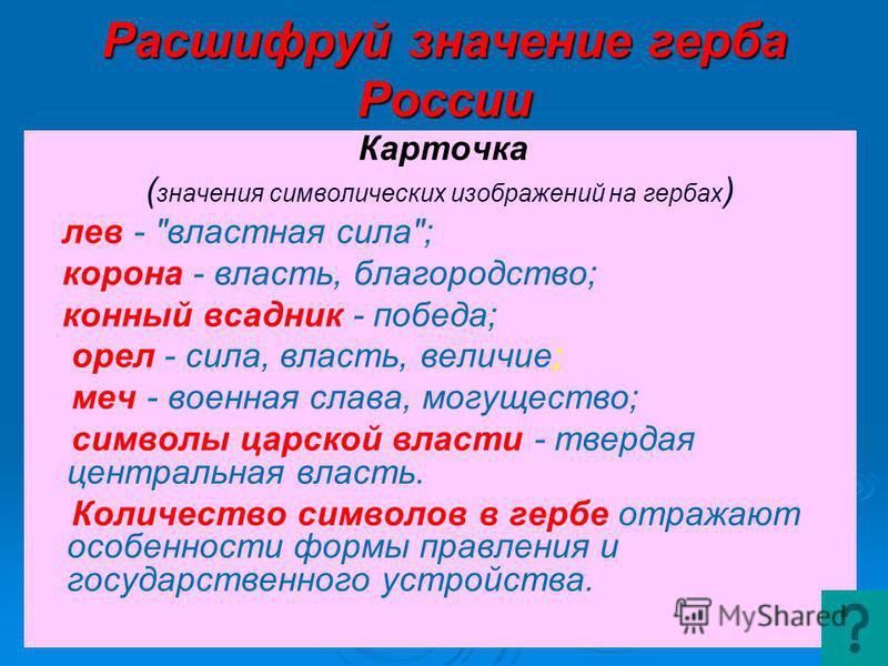 Расшифруй значение герба России Карточка ( значения символических изображений на гербах ) лев -