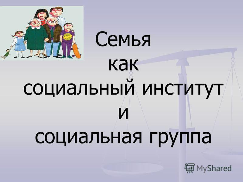 Семья как социальный институт и социальная группа