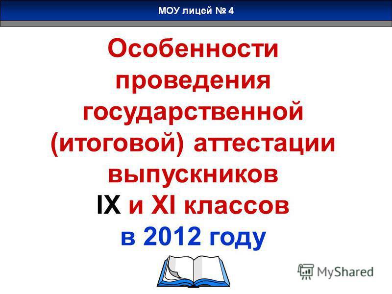 Особенности проведения государственной (итоговой) аттестации выпускников IХ и XI классов в 2012 году