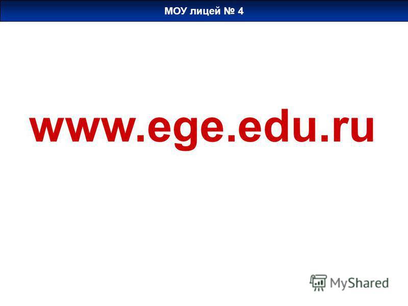 www.ege.edu.ru МОУ лицей 4